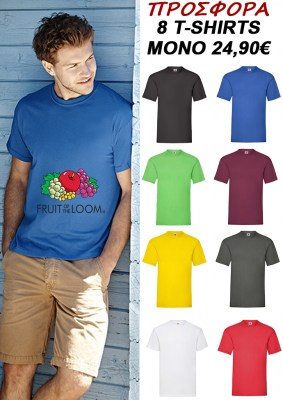 ΠΡΟΣΦΟΡΑ 8 T-SHIRTS FRUIT OF THE LOOM
